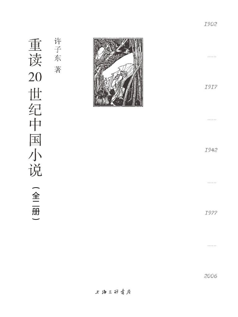 重读20世纪中国小说
