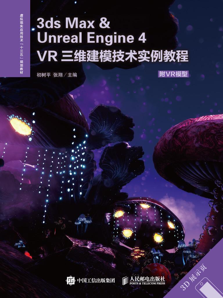 3ds Max & Unreal Engine 4:VR三维建模技术实例教程(附VR模型)