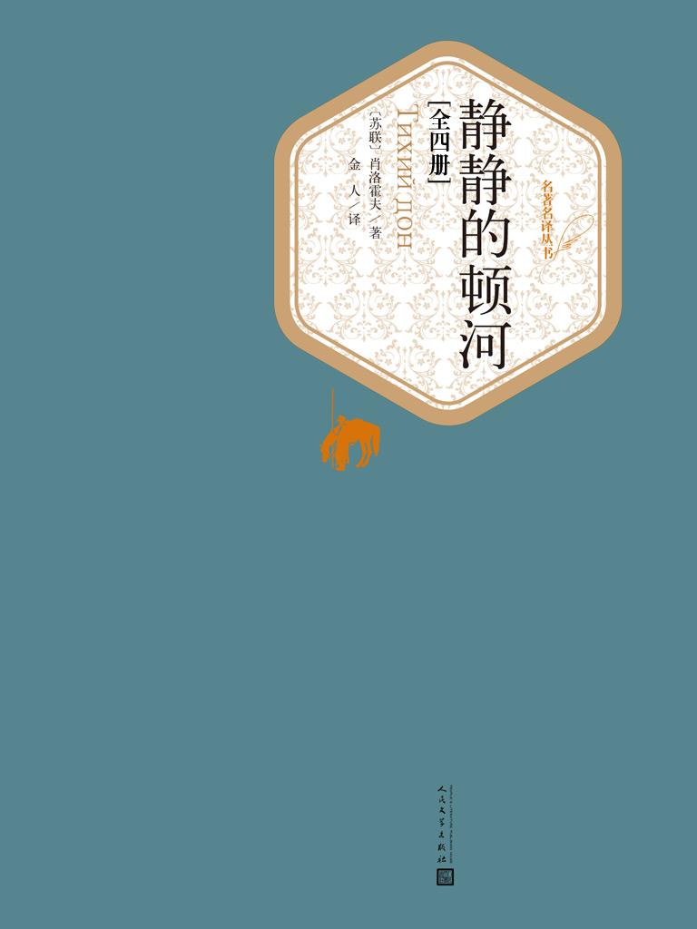 静静的顿河(全四册 名著名译丛书)