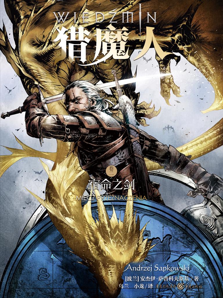 猎魔人 卷二:宿命之剑