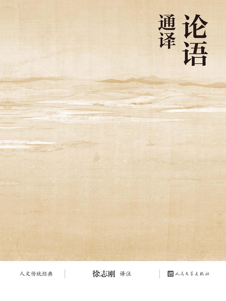 论语通译(人文传统经典)