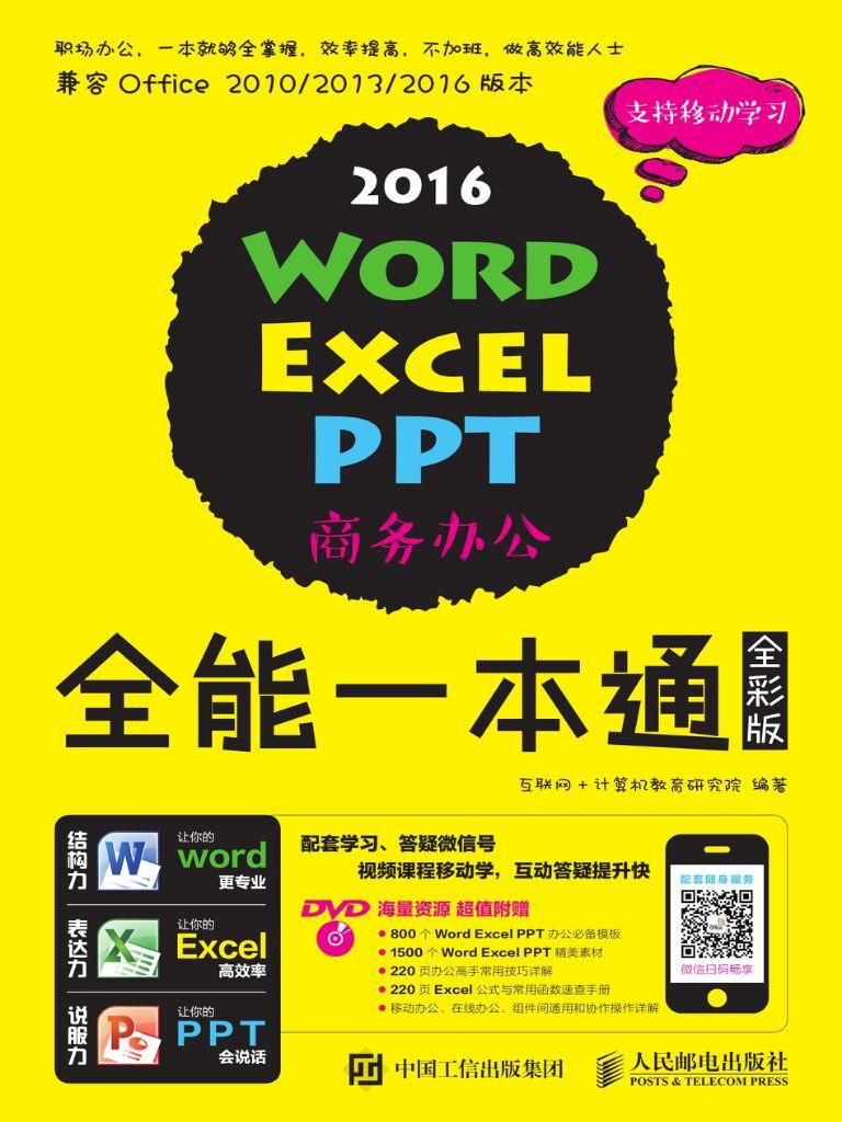 Word Excel PPT 2016商务办公全能一本通(全彩版)