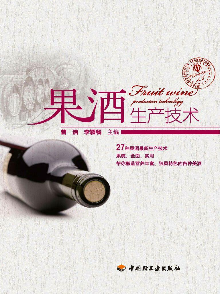 果酒生产技术