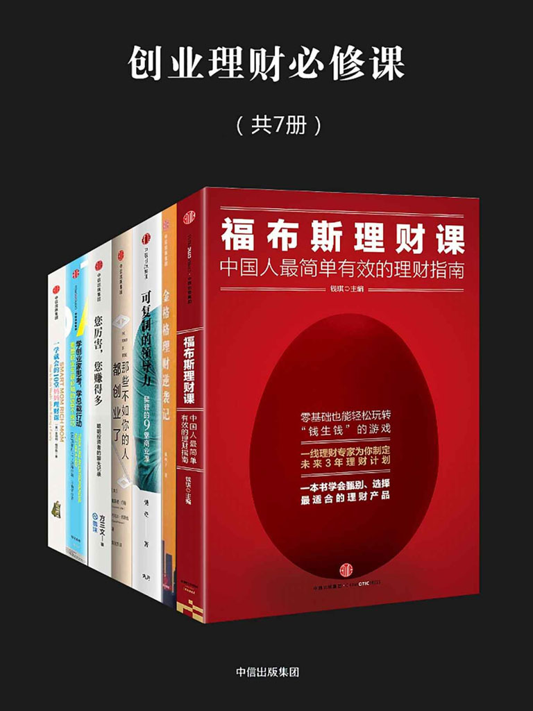 创业理财必修课(共七册)
