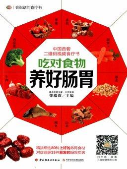 会说话的食疗书:吃对食物,养好肠胃