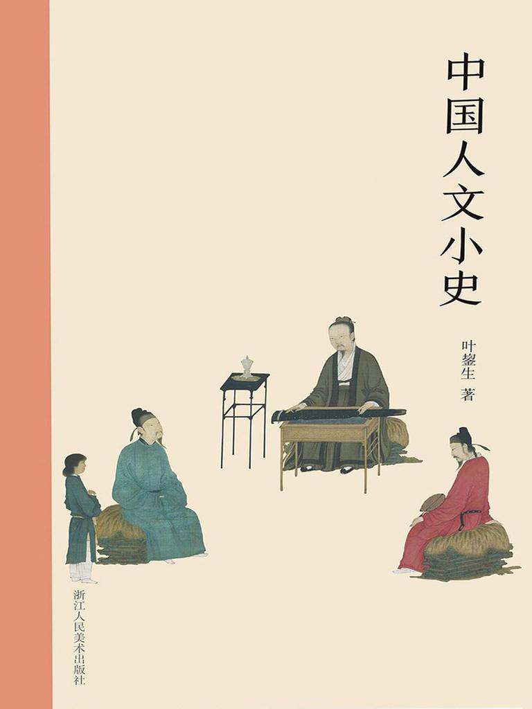 中国人文小史(艺林藻鉴)