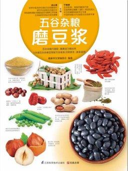 五谷杂粮磨豆浆