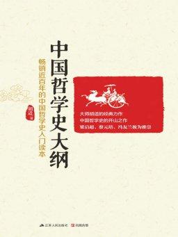 中国哲学史大纲(含章文库)