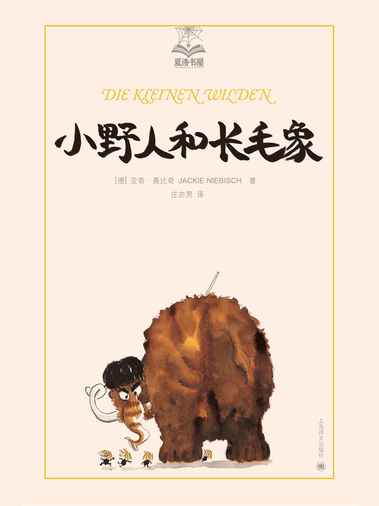 小野人和长毛象(夏洛书屋·第二辑)