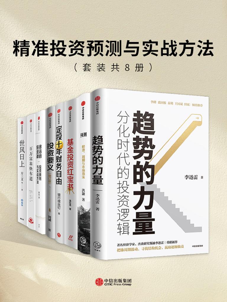 精准投资预测与实战方法(套装共8册)