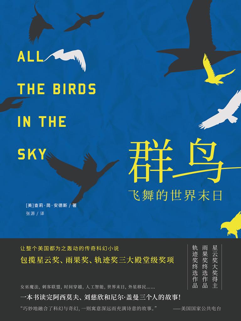 群鸟飞舞的世界末日