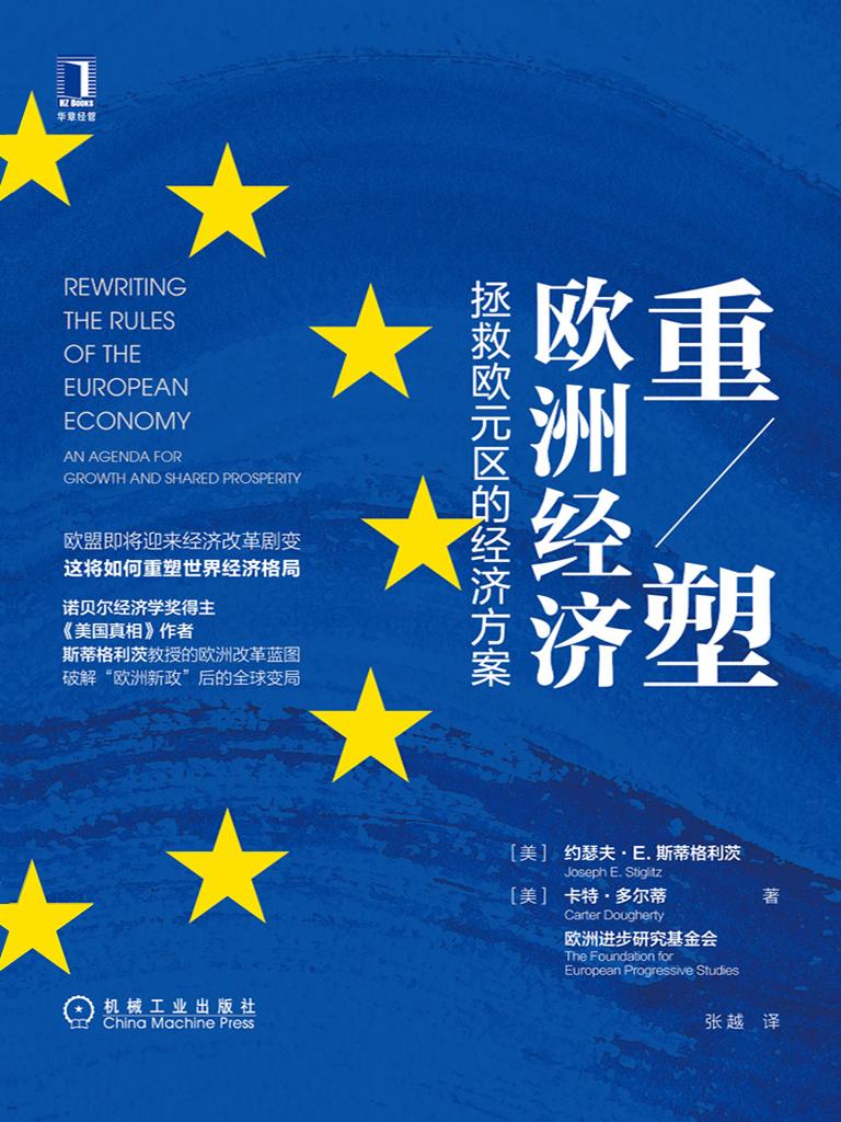 重塑欧洲经济:拯救欧元区的经济方案