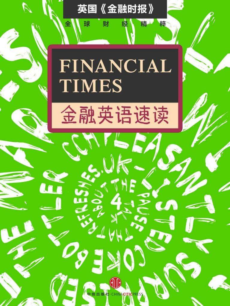 Financial Times金融英语速读 4