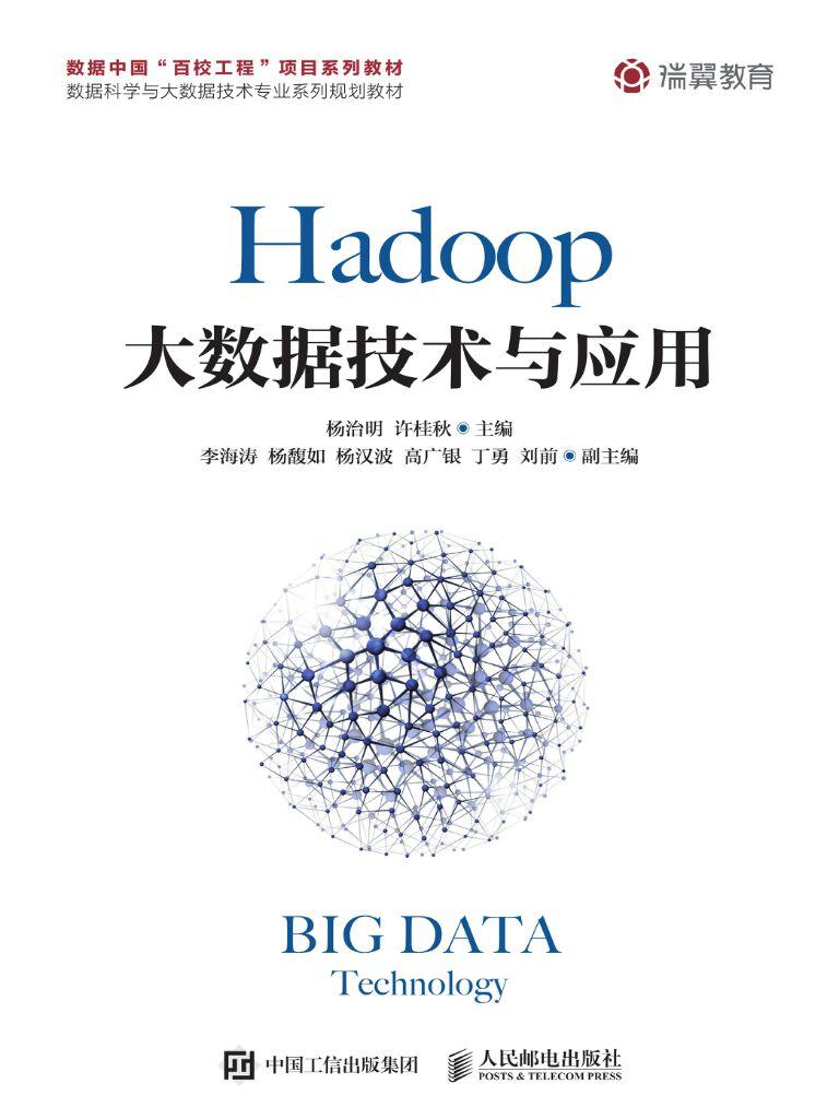 Hadoop大数据技术与应用