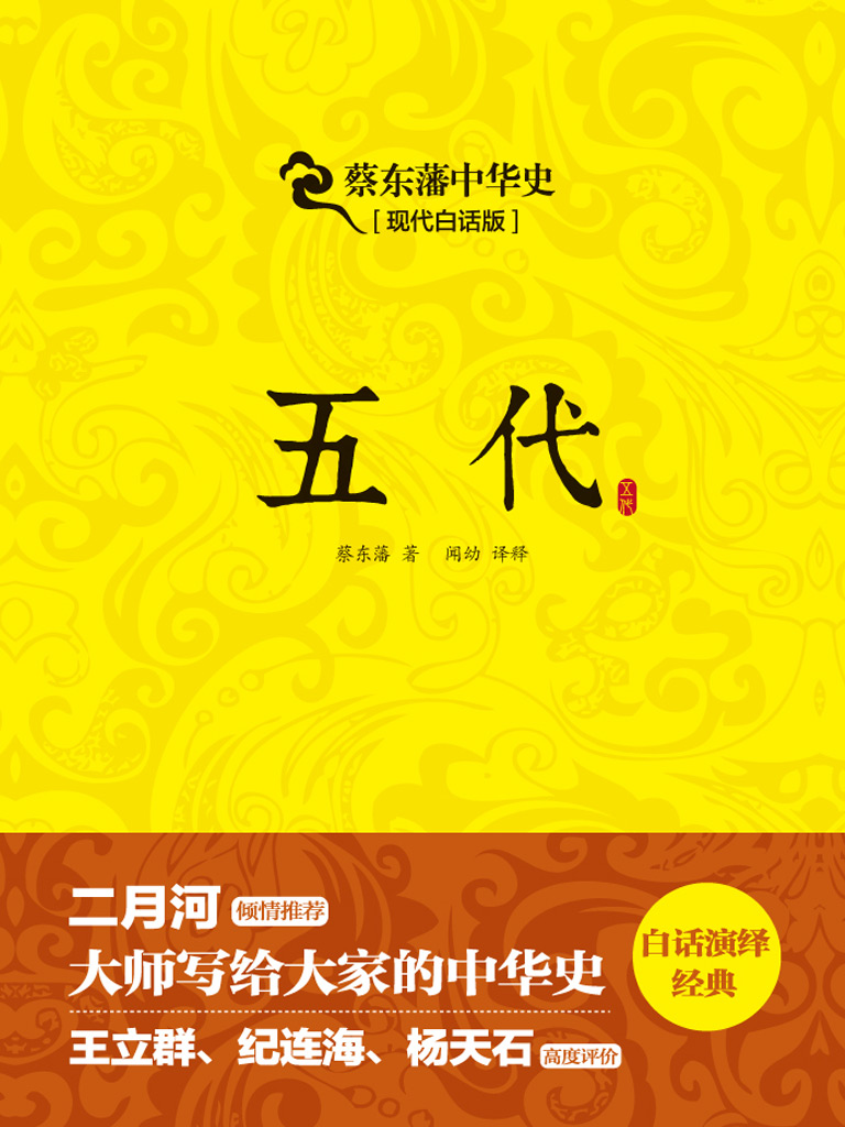 蔡东藩中华史:五代(现代白话版)
