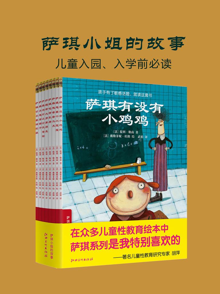 萨琪小姐的故事(全八册)