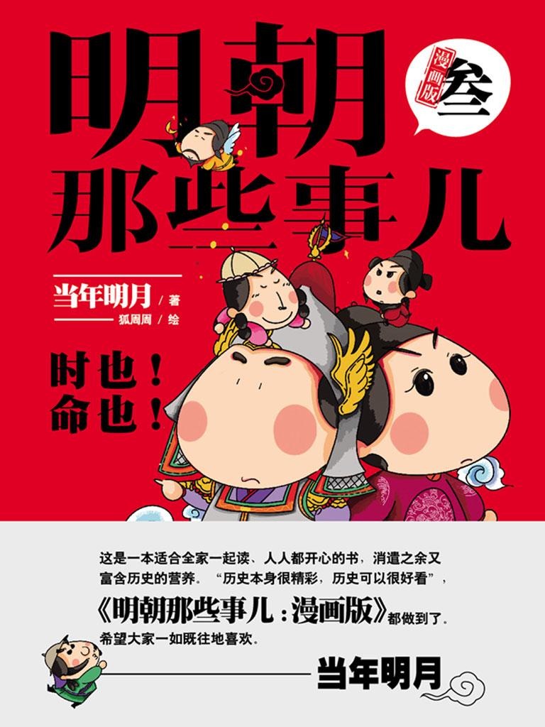 明朝那些事儿 3(漫画版)