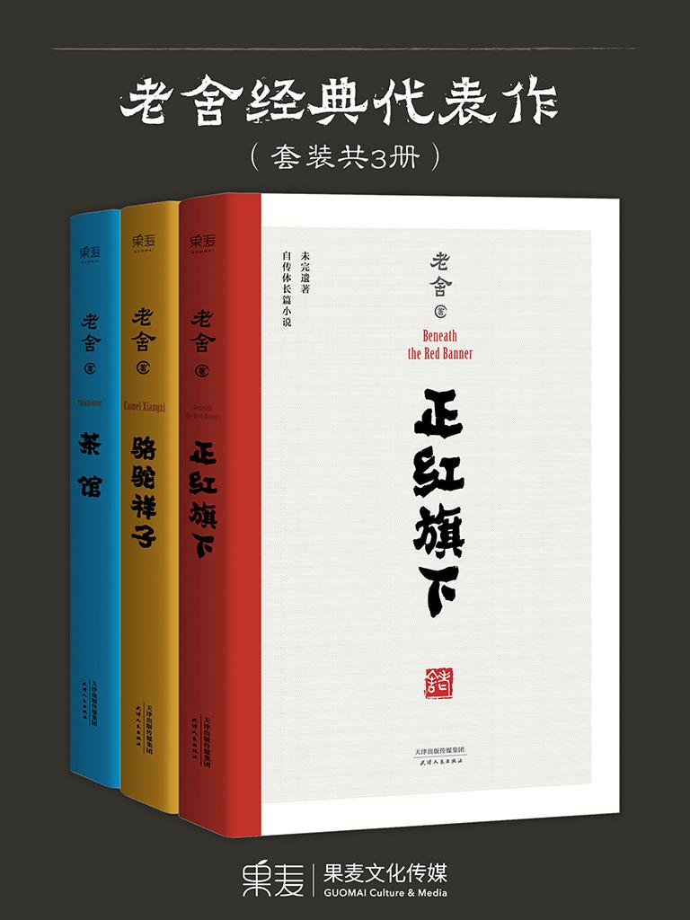 老舍:正红旗下|骆驼祥子|茶馆(共三册)
