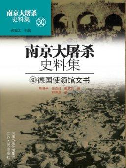 南京大屠杀史料集第三十册:德国使领馆文书