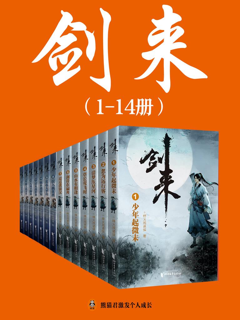 剑来(1-14册)