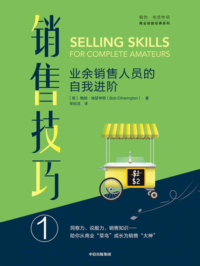 销售技巧 ①:业余销售人员的自我进阶