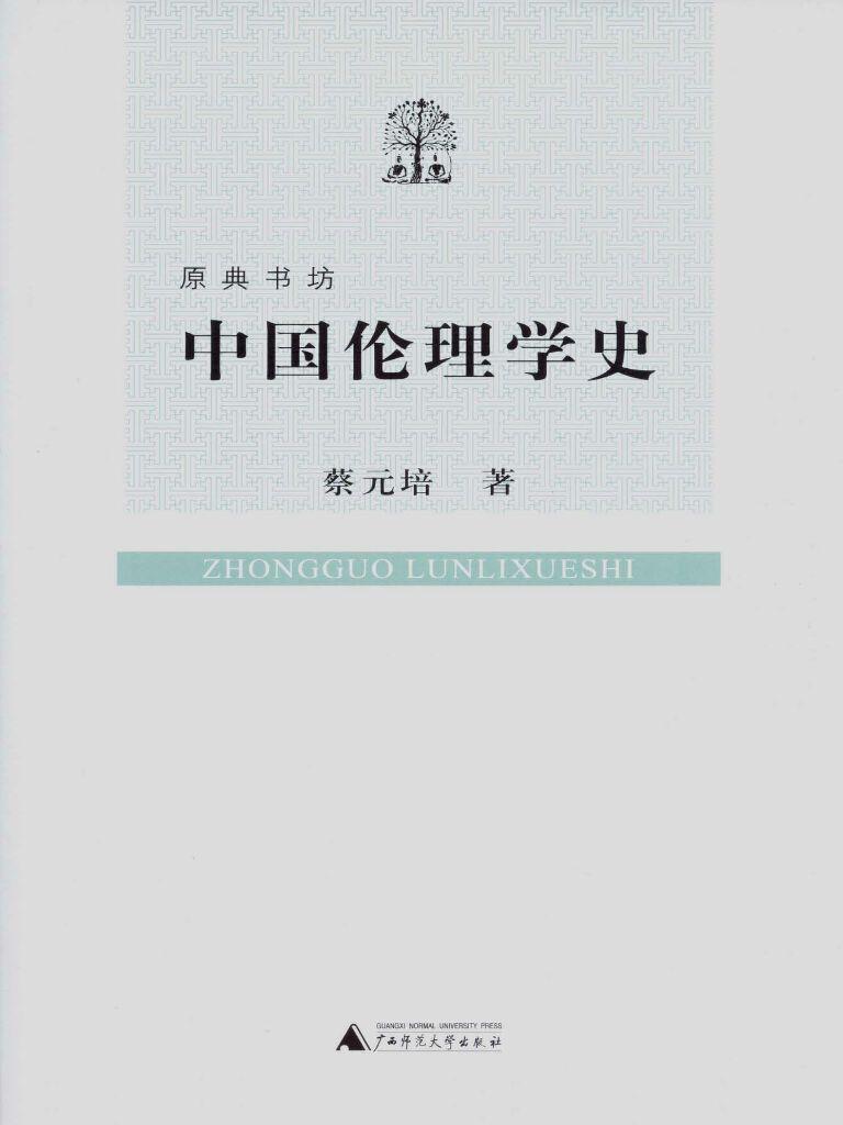 原典书坊:中国伦理学史