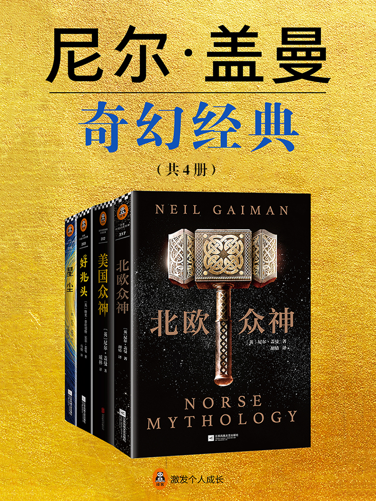 尼尔·盖曼奇幻经典作品集(共4册)