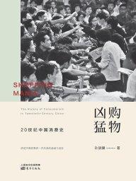 購物兇猛:20世紀中國消費史