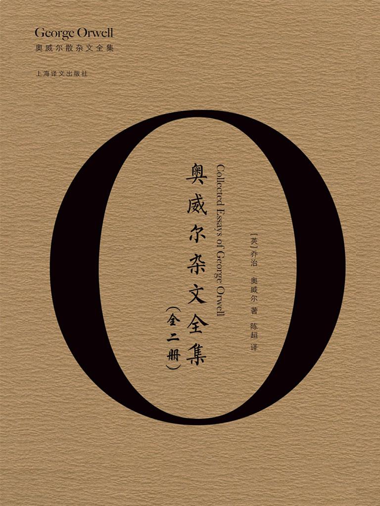 奥威尔杂文全集(全二册)