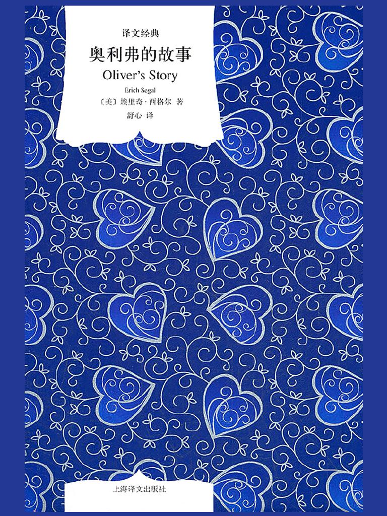 奥利弗的故事