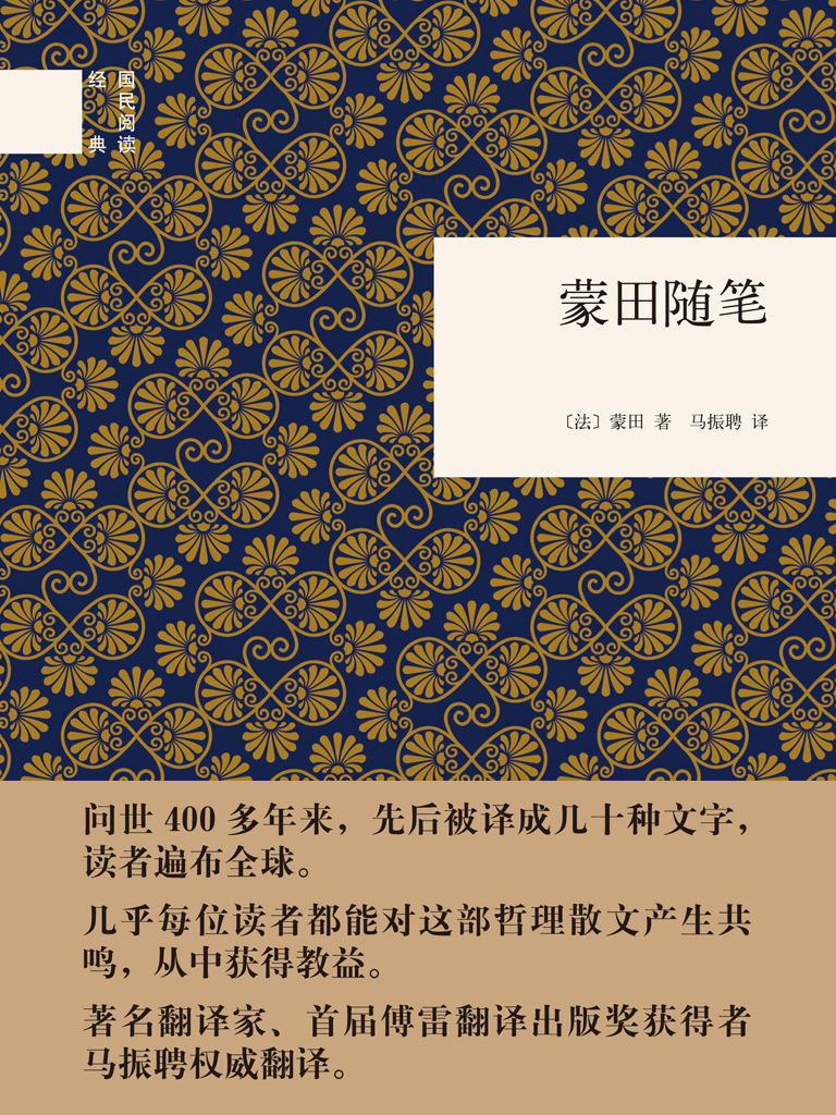 蒙田随笔(国民阅读经典)