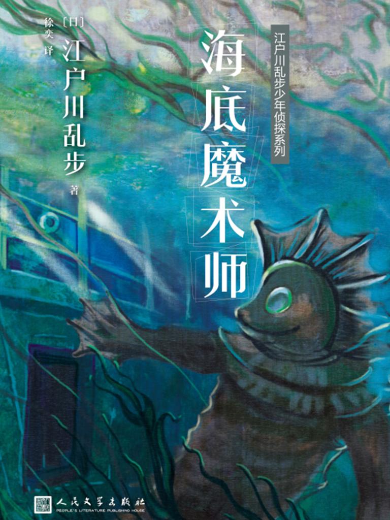 海底魔术师(江户川乱步少年侦探系列)