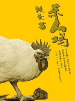 杀人鸡(千种豆瓣高分原创作品·看小说)