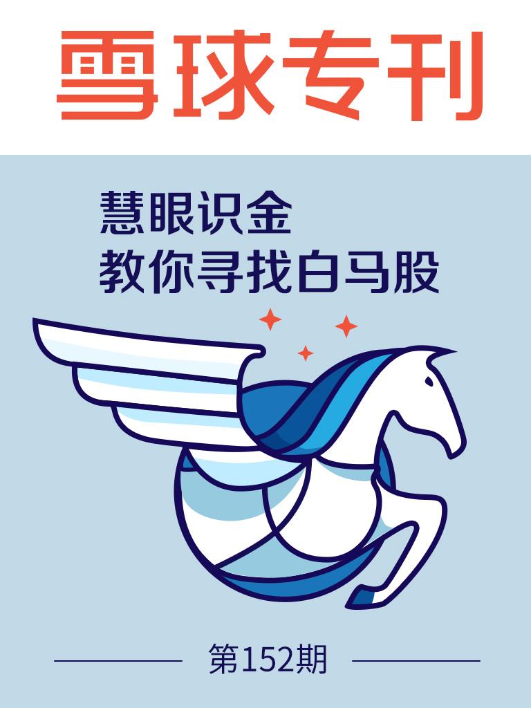 雪球专刊·慧眼识金 教你寻找白马股(第152期)