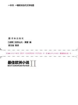 最佳欧洲小说 Ⅱ(全三册 文学新读馆)