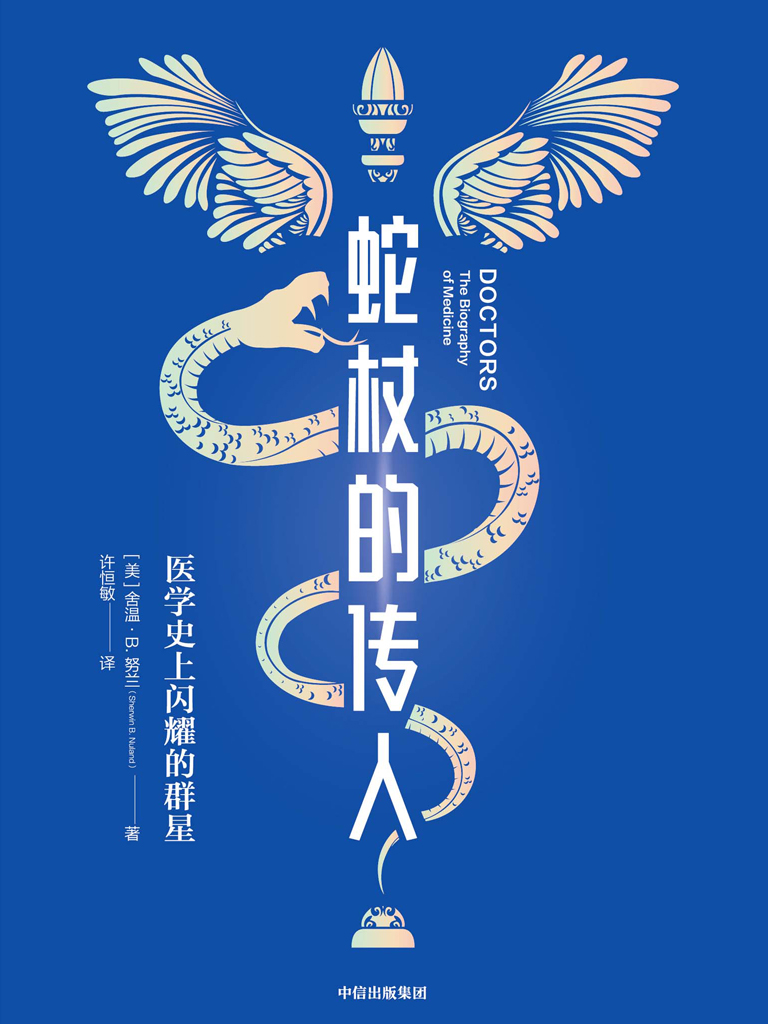 蛇杖的传人:医学史上闪耀的群星
