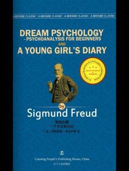 梦的心理·一个少女的日记