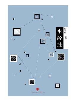 中信国学大典:水经注