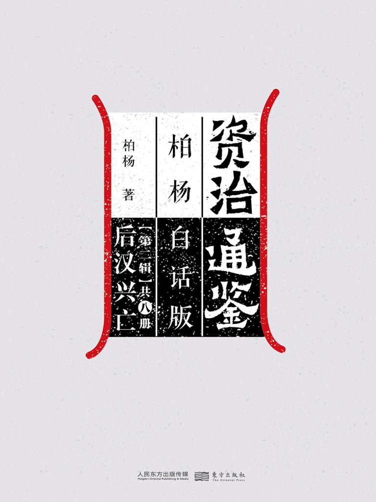 柏杨白话版资治通鉴第二辑:后汉兴亡