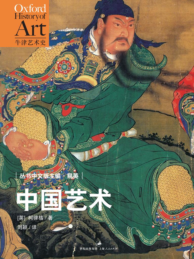 牛津艺术史系列:中国艺术