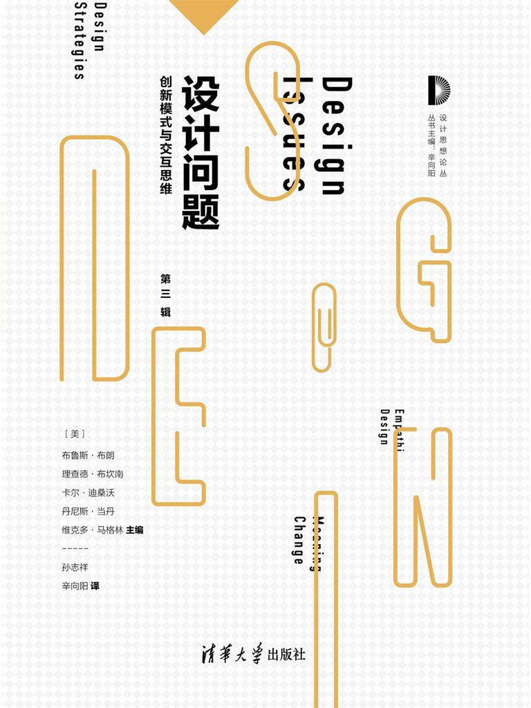 设计问题:创新模式与交互思维(第三辑)