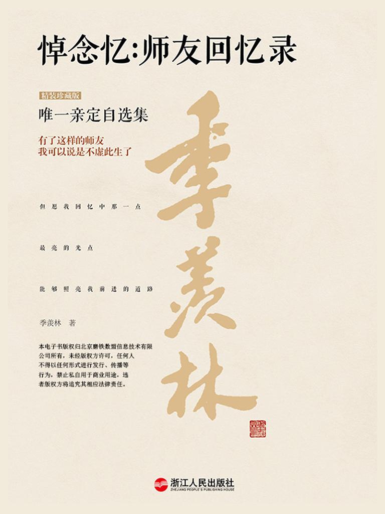 悼念忆:师友回忆录(精装珍藏版)
