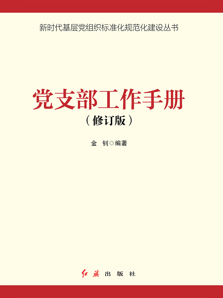 党支部工作手册(2021年版)