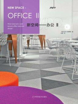 新空间:办公 II