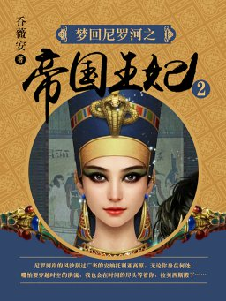 梦回尼罗河之帝国王妃(下卷)