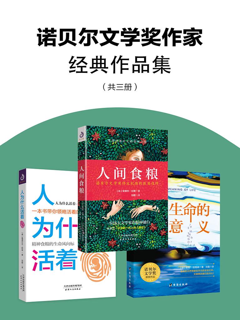 諾貝爾文學獎作家經典作品集(共三冊)