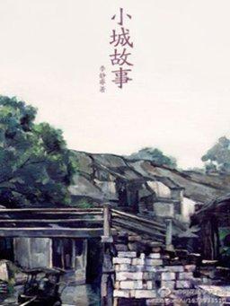 小城故事(千种豆瓣高分原创作品·世间态)