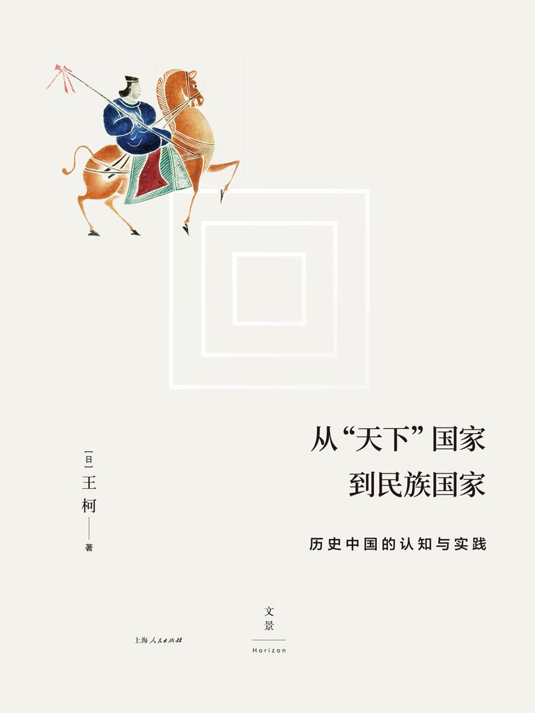 从『天下』国家到民族国家:历史中国的认知与实践