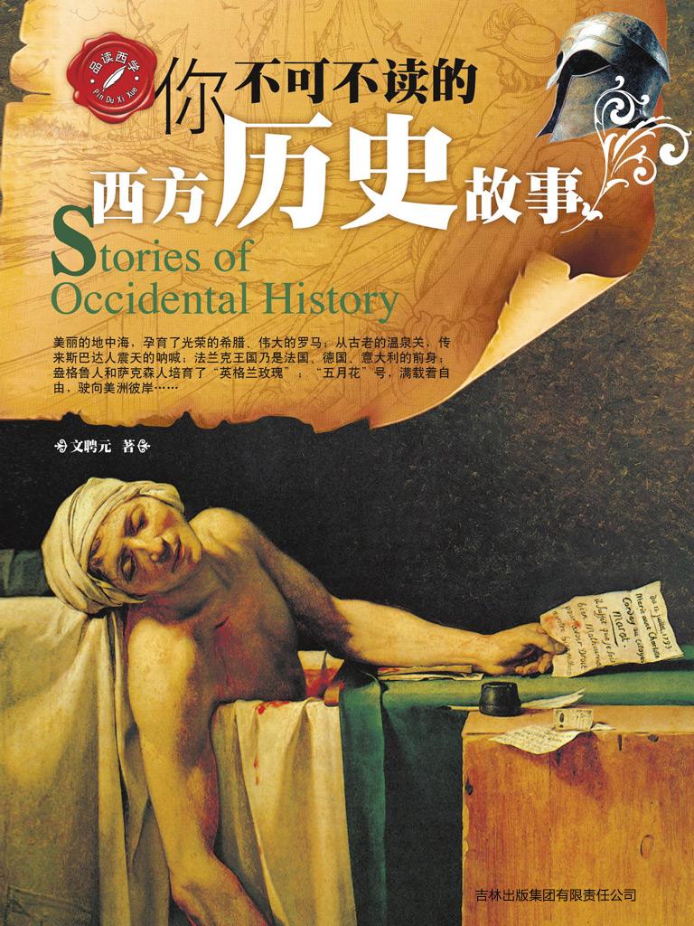 你不可不读的西方历史故事(品读西学)