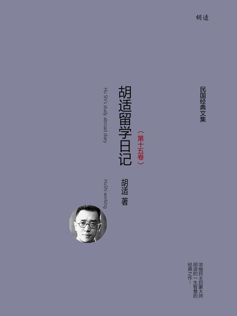 胡適留學日記(第十五卷)